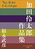 P+D BOOKS 加田伶太郎 作品集