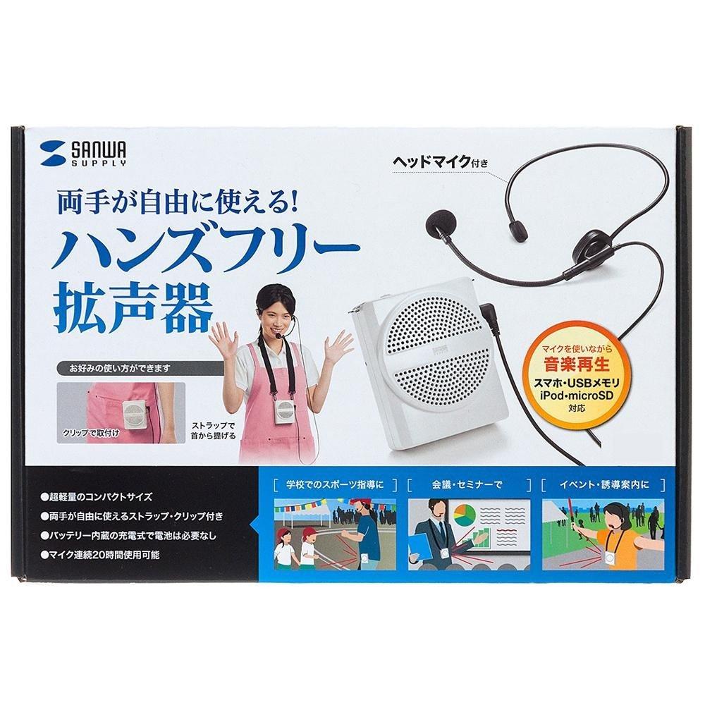 サンワサプライ ハンズフリー拡声器スピーカー ホワイト MM-SPAMP2W   B07Q13Q8L8