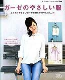 ガーゼのやさしい服―ふんわりやさしいガーゼの服を手作りしましょ (レディブティックシリーズ no. 2548)