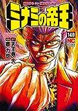ミナミの帝王(140) (ニチブンコミックス)