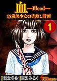 血 15歳美少女の皆殺し計画 1巻 (BBコミック)