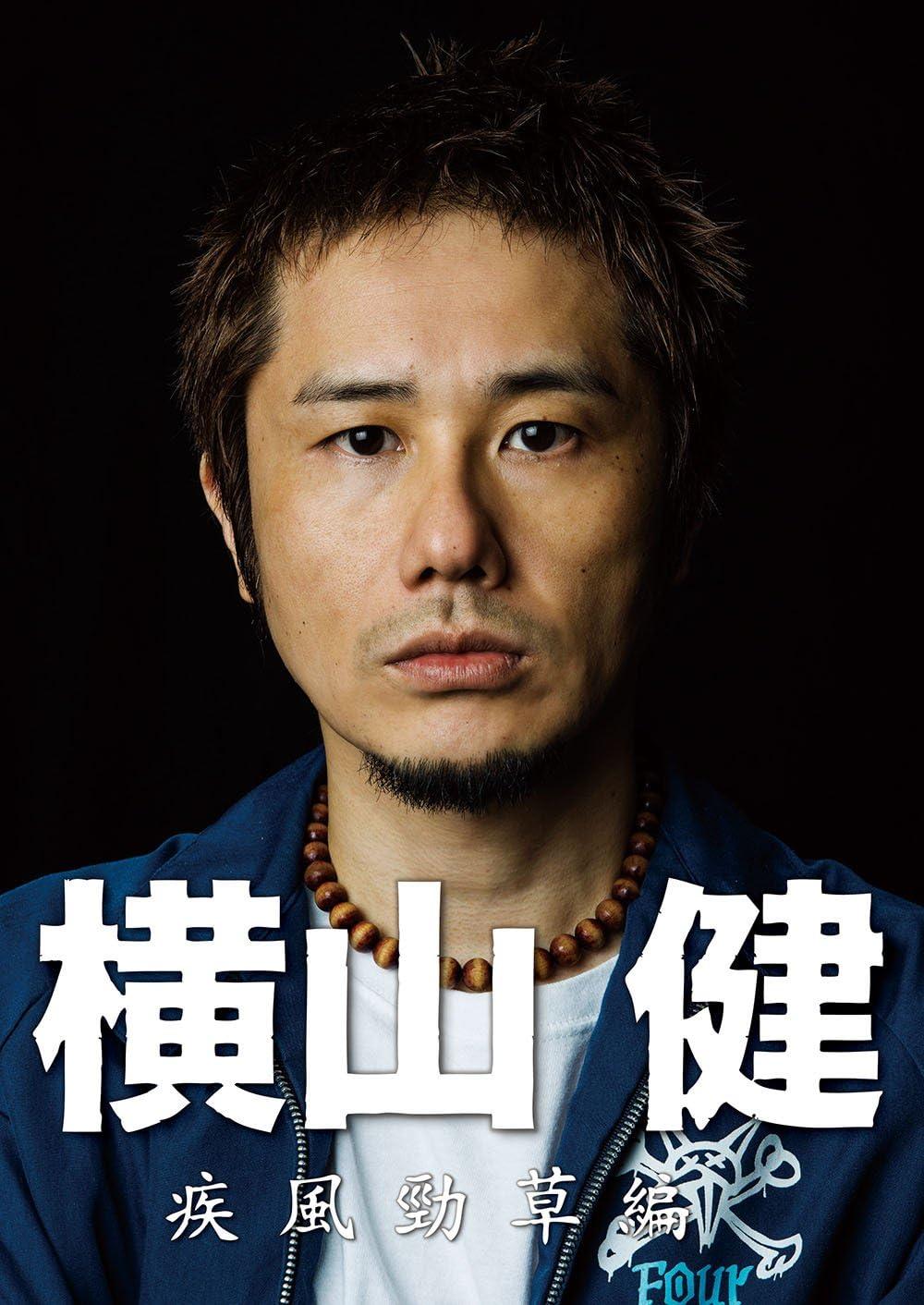Amazon.co.jp | 横山 健 -疾風勁草編- [DVD] DVD・ブルーレイ - 横山 健