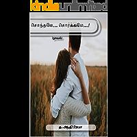 சொந்தமே……! சொர்க்கமே…..!: (நாவல்) (Tamil Edition)
