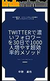twitterで濃いフォロワーを30日で1000人増やす超効率的メソッド: 5分で読める リツイートやいいね多発の簡単バイラルテクニックとは