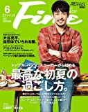 Fine(ファイン) 2019年 06 月号 [最高な初夏の過ごし方。/大谷亮平]