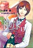 神の雫(13) (モーニングコミックス)