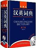汉英词典(第3版)(缩印本)(附光盘)