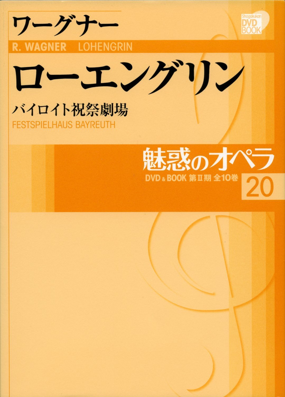 Download Wagner Lohengrin Opera 20 Enchanted (Shogakukan DVD BOOK) (2008) ISBN: 4094803408 [Japanese Import] PDF