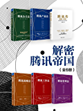 解密腾讯帝国(全6册,腾讯传+腾讯战略法+腾讯管理法+腾讯工作法+腾讯产品法+腾讯公关法)