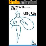 人間の大地 (光文社古典新訳文庫)