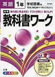 中学教科書ワーク 学校図書版 TOTAL ENGLISH 英語1年