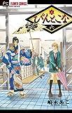 ぴんとこな 6 (Cheeseフラワーコミックス)