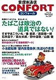 CONFORT No.24 2018年春号 (愛煙家通信)