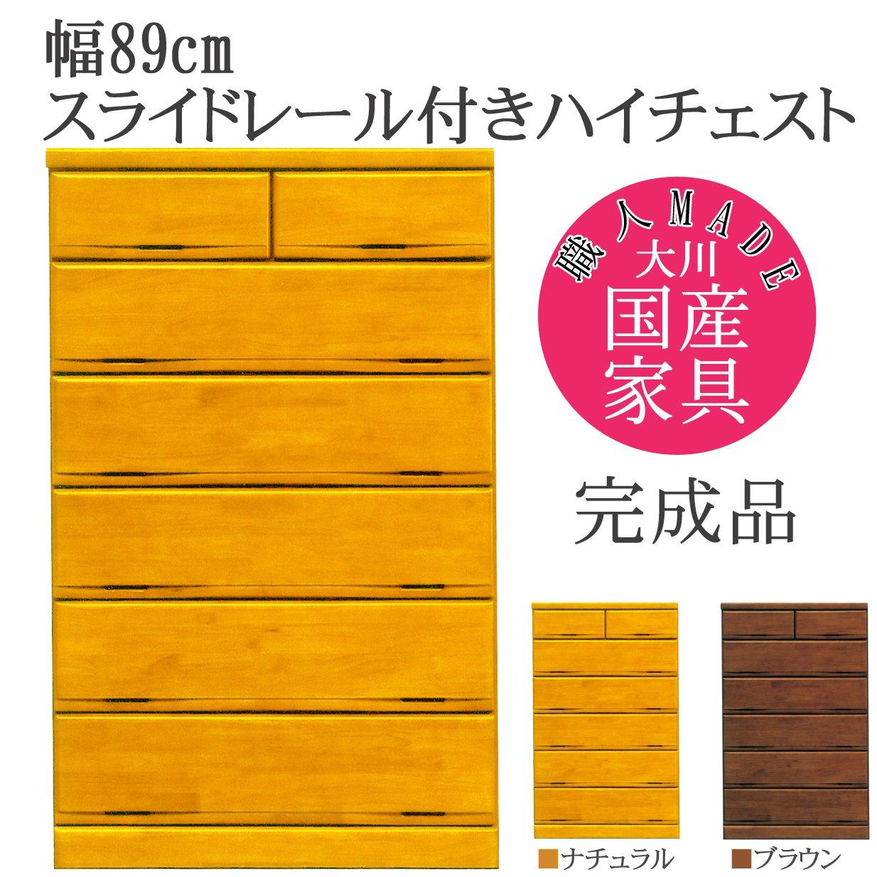 幅89cm スライドレール付き ハイチェスト チェスト ナチュラル 木製 完成品 日本製 大川家具 31020034006-NA B01GHHLPLC 幅89cmハイチェスト|ナチュラル ナチュラル 幅89cmハイチェスト