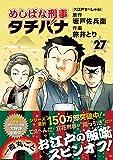 めしばな刑事タチバナ 27 (トクマコミックス)