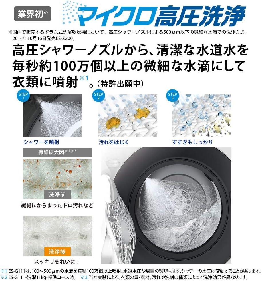 シャープ SHARP ドラム式洗濯乾燥機 洗濯11kg/乾燥6kg ES-G111-NR