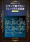 保存版ピアノ・ソロ ピアノで奏でたいミュージカル名曲選