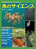 魚のサイエンス (別冊日経サイエンス233)