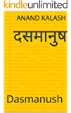 दसमानुष: Dasmanush (Hindi Edition)
