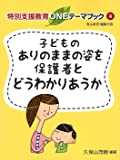 子どものありのままの姿を保護者とどうわかりあうか (特別支援教育ONEテーマブック)