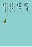 好色一代男/雨月物語/通言総籬/春色梅児誉美 池澤夏樹=個人編集 日本文学全集