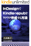 InDesignでKindleのepubをラクラク作成する方法