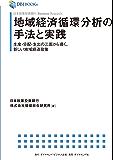 日本政策投資銀行 Business Research 地域経済循環分析の手法と実践――生産・分配・支出の三面から導く、新しい地域経済政策