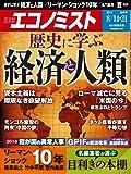 週刊エコノミスト 2018年08月14・21日合併号