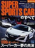 スーパースポーツカーのすべて (モーターファン別冊)
