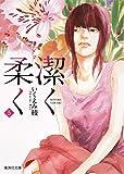 潔く柔く 5 (集英社文庫(コミック版))