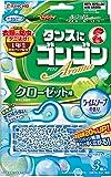 ゴンゴンアロマ 衣類の防虫剤 クローゼット用 3個入 ライムソープの香り (1年防虫・防カビ・ダニよけ)