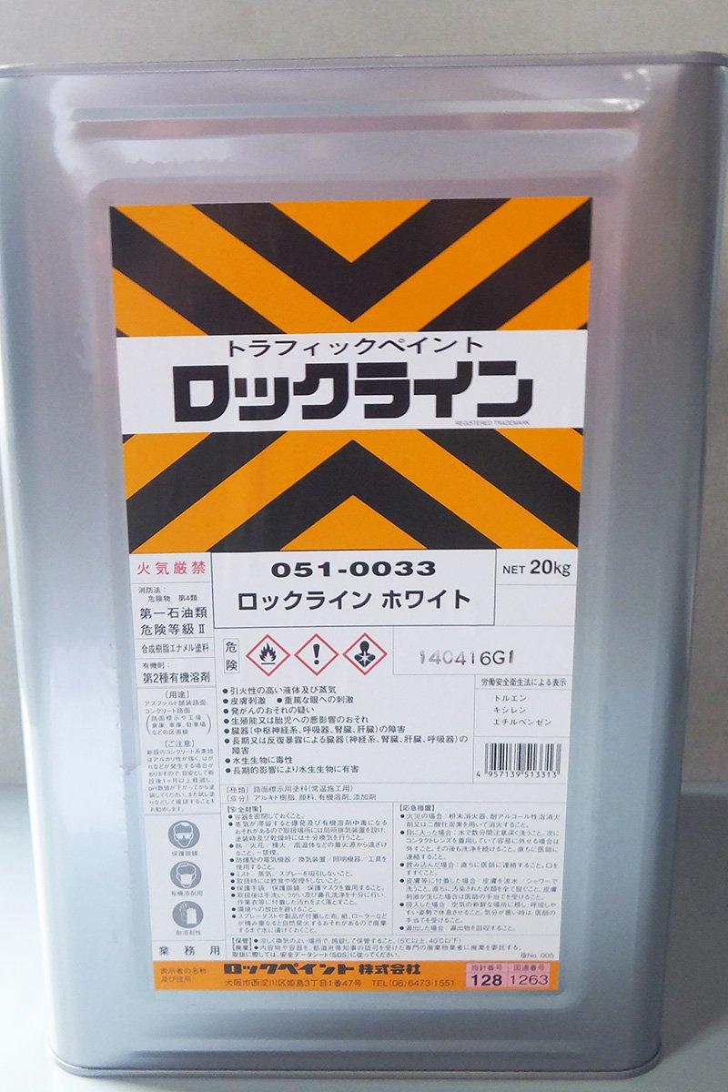 ビニロックV.OⅡ室内環境対応型水性塗料 つや消しホワイト 20kg 031-0700-01 B004MPFB2Q