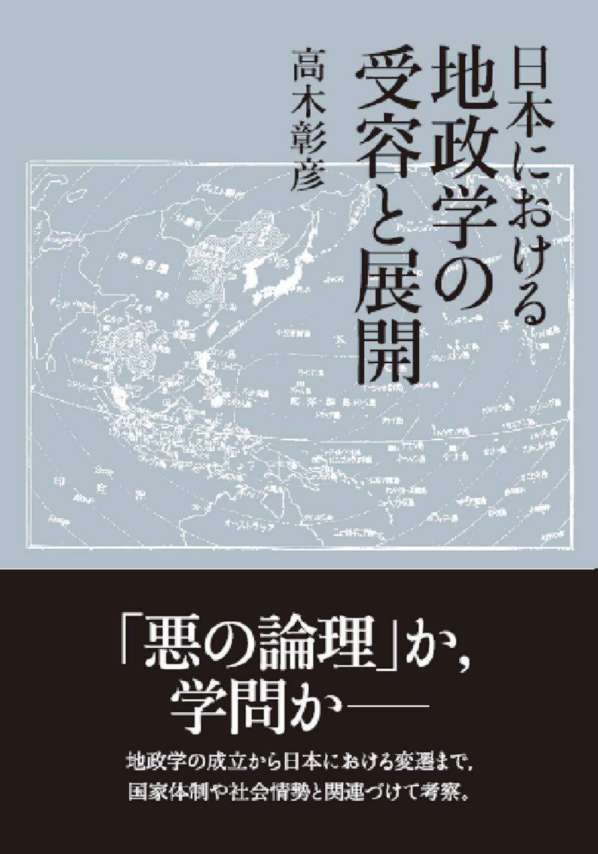 条件 日本 の 理想 国家