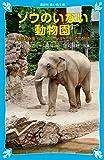 ゾウのいない動物園 -上野動物園 ジョン、トンキー、花子の物語- (講談社青い鳥文庫)
