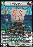 デュエルマスターズ DMRP07 10/94 ソーナンデス (VR ベリーレア) †ギラギラ†煌世主と終葬のQX!! (DMRP-07)
