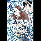 青の花 器の森(1)【期間限定 無料お試し版】 (フラワーコミックスα)