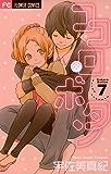 ココロ・ボタン(7) (フラワーコミックス)