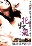 花鳥籠(新・死ぬまでにこれは観ろ! ) [DVD]