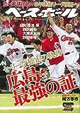 週刊ベースボール 2018年 10/8 号 特集:セ・リーグ独走の軌跡 広島最強の証