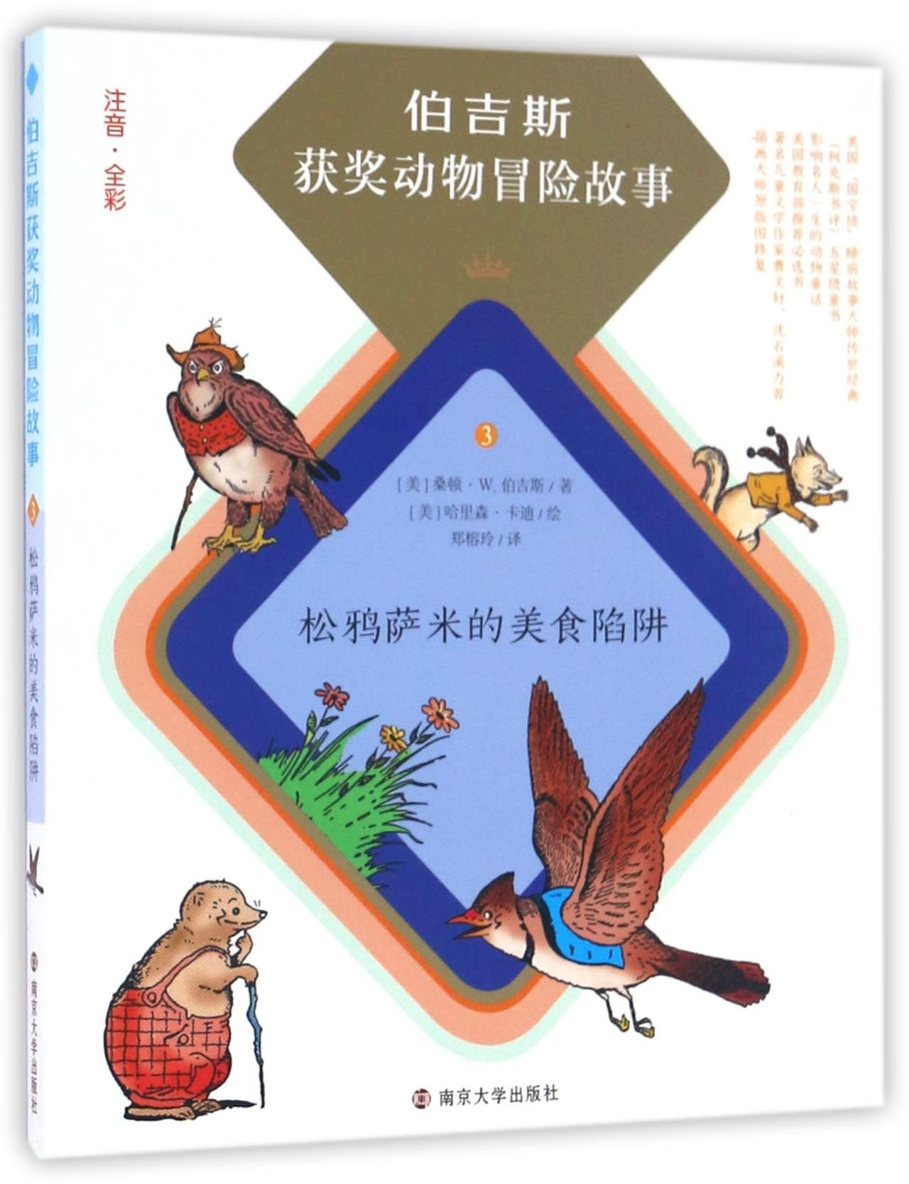 The Adventures of Sammy Jay (Chinese Edition) pdf