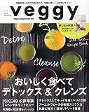 veggy (ベジィ) 2014年 12月号 [雑誌]