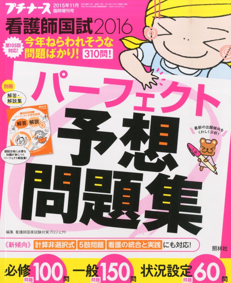 プチナース 2015年11月 臨時増刊号│Fujisan.co.jp