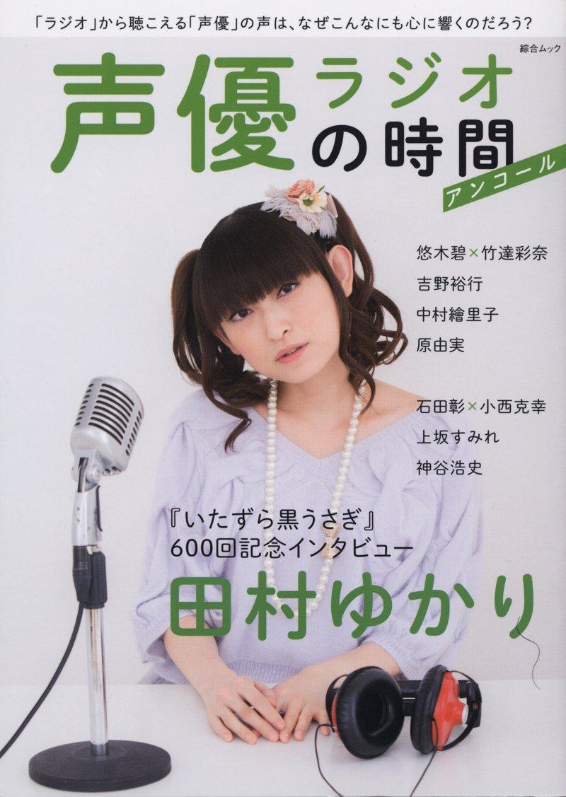 Tamura yukari yūki aoi taketatsu ayana yoshino hiroyuki kamiya hiroshi. pdf epub