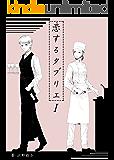 恋するタブリエ Ⅰ.頼子と美奈 (共幻文庫)
