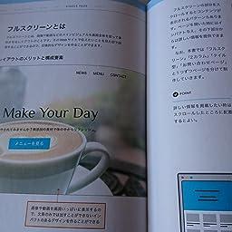 1冊ですべて身につくhtml Cssとwebデザイン入門講座 Mana 岡村 亮太 本 通販 Amazon