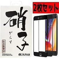 iphone8 ガラスフィルム iphone7 ガラスフィルム 2枚セット 全面保護 iphone8 フィルム iphone7 フィルム 強化ガラス 保護ガラス 防指紋 気泡レス RS JAPAN (黒)