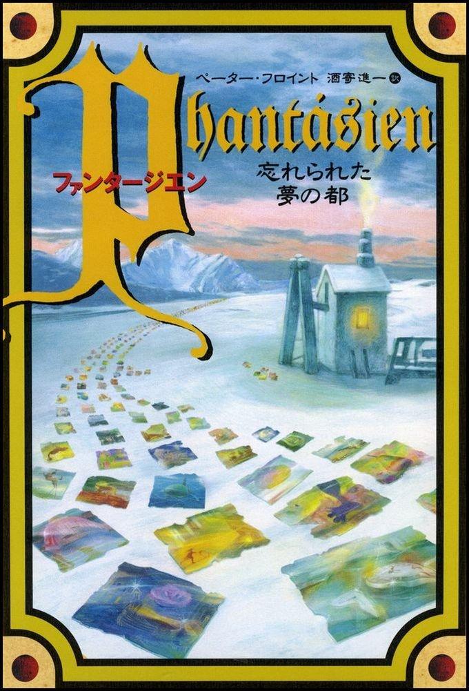 Download Fantājien =Phantasien:  Wasurerareta Yume No Miyako ebook