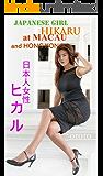 Japanese Girl HIKARU in Honkong and Macau!!!〜香港とマカオの休日〜: 〜Japanese Girl's Holiday!!〜 (English Edition)