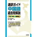 通訳ガイド中国語過去問解説―平成27年度公表問題収録