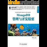 MongoDB管理与开发精要 (数据库技术丛书)